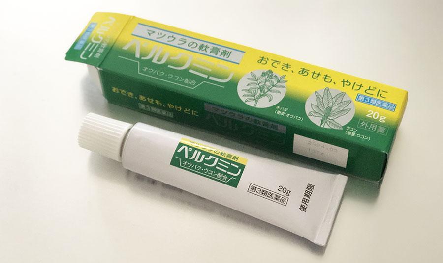 ベルクミン(中黄膏)