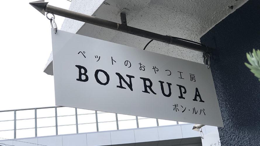 ボンルパ店舗