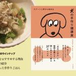 『スプーン1杯からはじめる 犬の手作り健康食』を見て、愛犬の手作りごはん再開しました。
