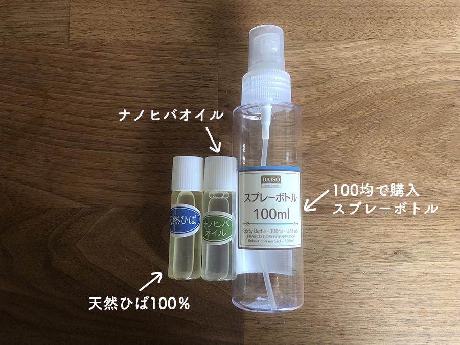 ひば油・天然ひば・スプレーボトル