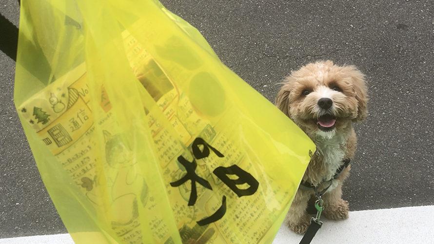 犬用てづくりおやつのお店『犬の一日』(今川店)へ行ってきました。