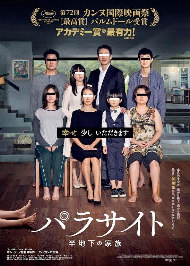 映画「パラサイト 半地下の家族」のポスター