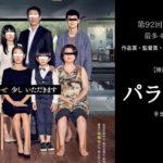 【レビュー】映画『パラサイト 半地下の家族』で描かれなかったシーンの個人的考察。