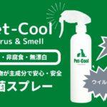 【ウイルス対策】ペットや子供も安心!除菌消臭スプレーPet-Cool  Virus&Smell