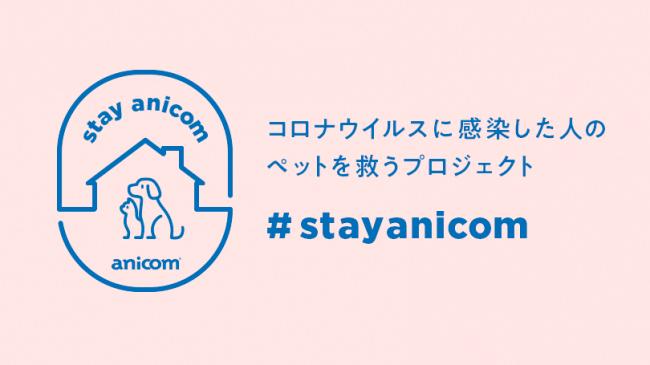 stya anicom プロジェクト