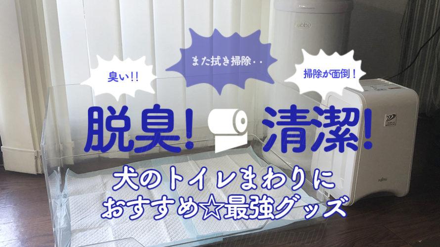 脱臭・清潔!犬のトイレまわりを快適に。あると便利な我が家のおすすめ最強グッズ☆